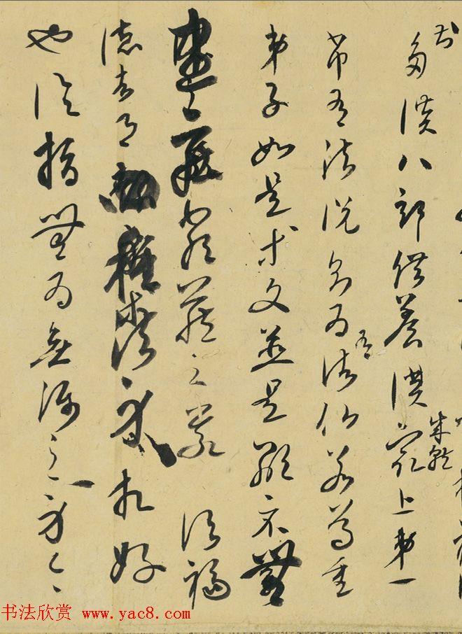 日本国宝:空海行草书《金刚经开题残卷63行》