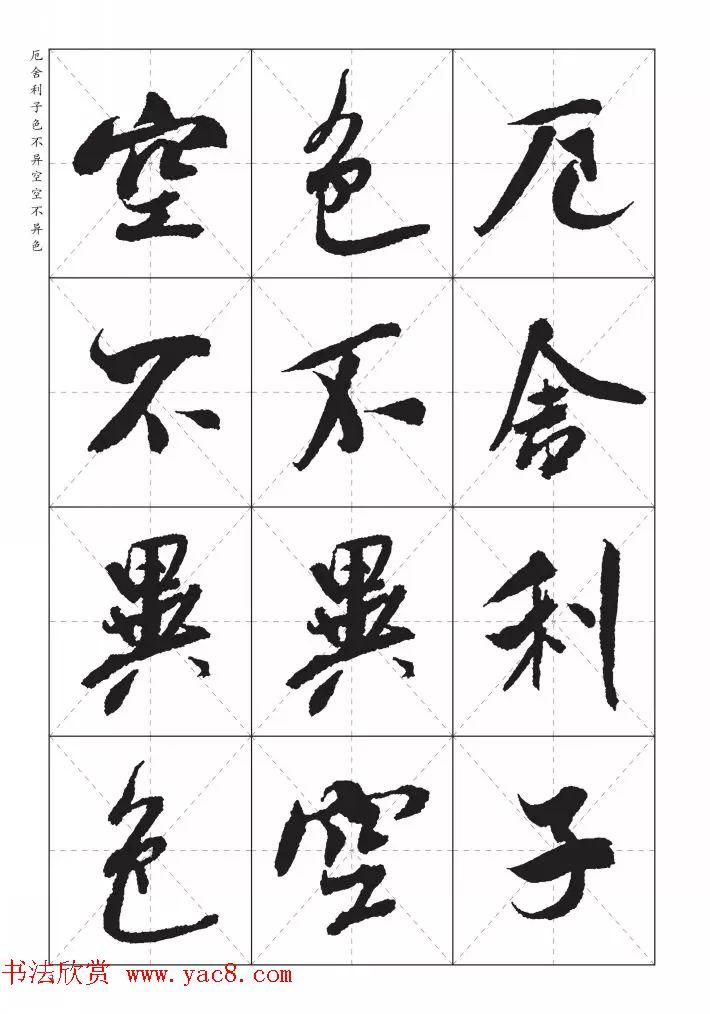 米芾行书集字《心经》田字格版