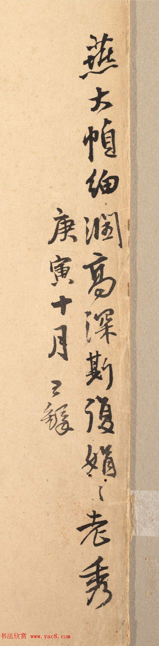 王铎行书书法题宋代团扇画册2帧