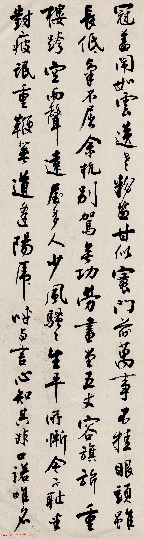 沈尹默书法四条屏《东坡居士诗》