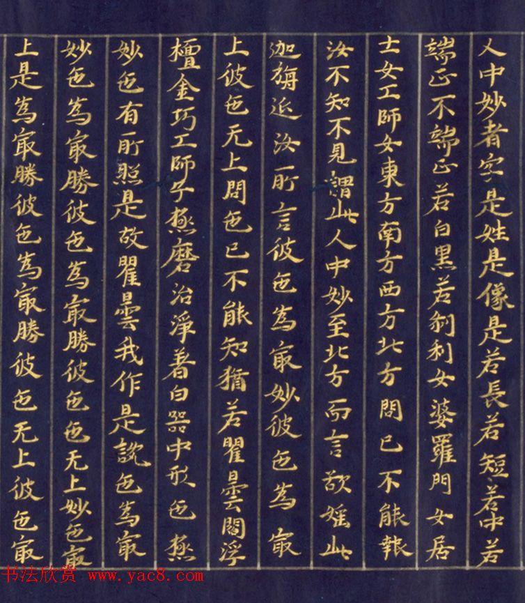 日本手抄金色字佛经《鞞摩肃经》