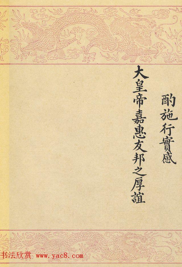 满汉文对照缮写《大清国致大英国国书》