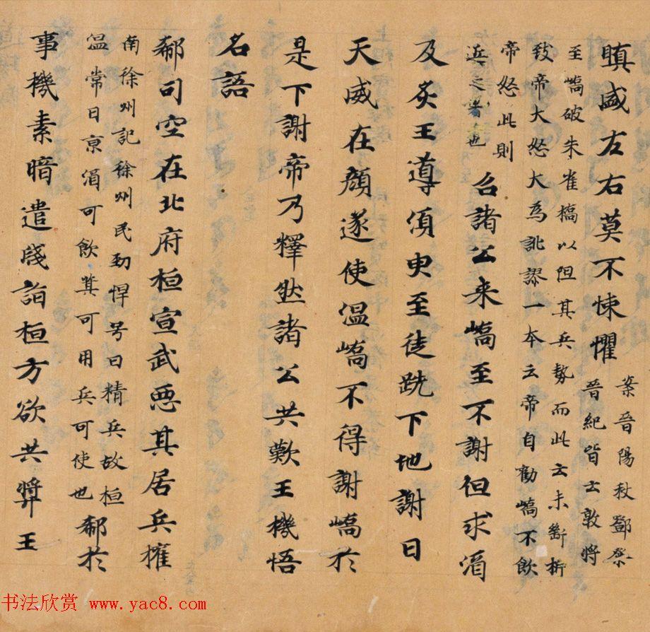 唐代抄写《世说新语》笔致典雅且强劲有力