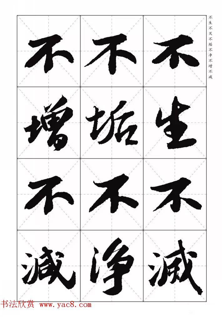 苏东坡行草书集字《心经》米字格版