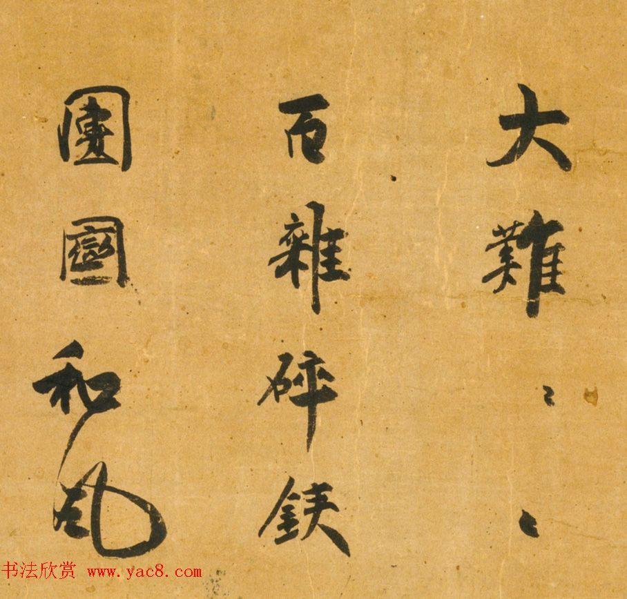 日本大灯国师宗峰妙超书法墨迹