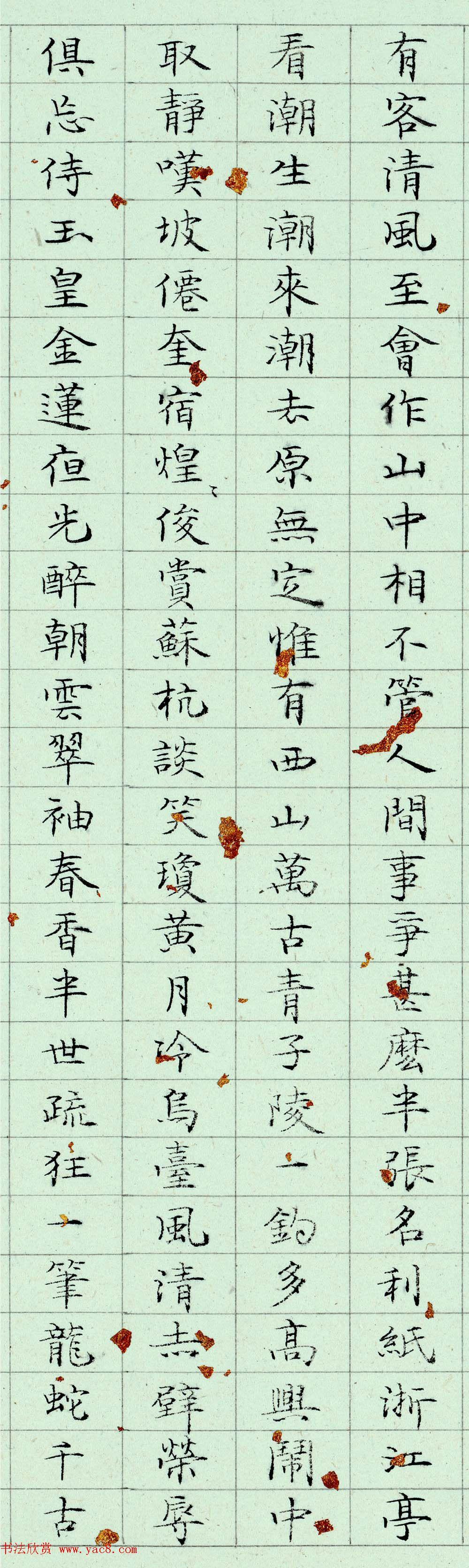 李纯博小楷书法《録元人小令28首》