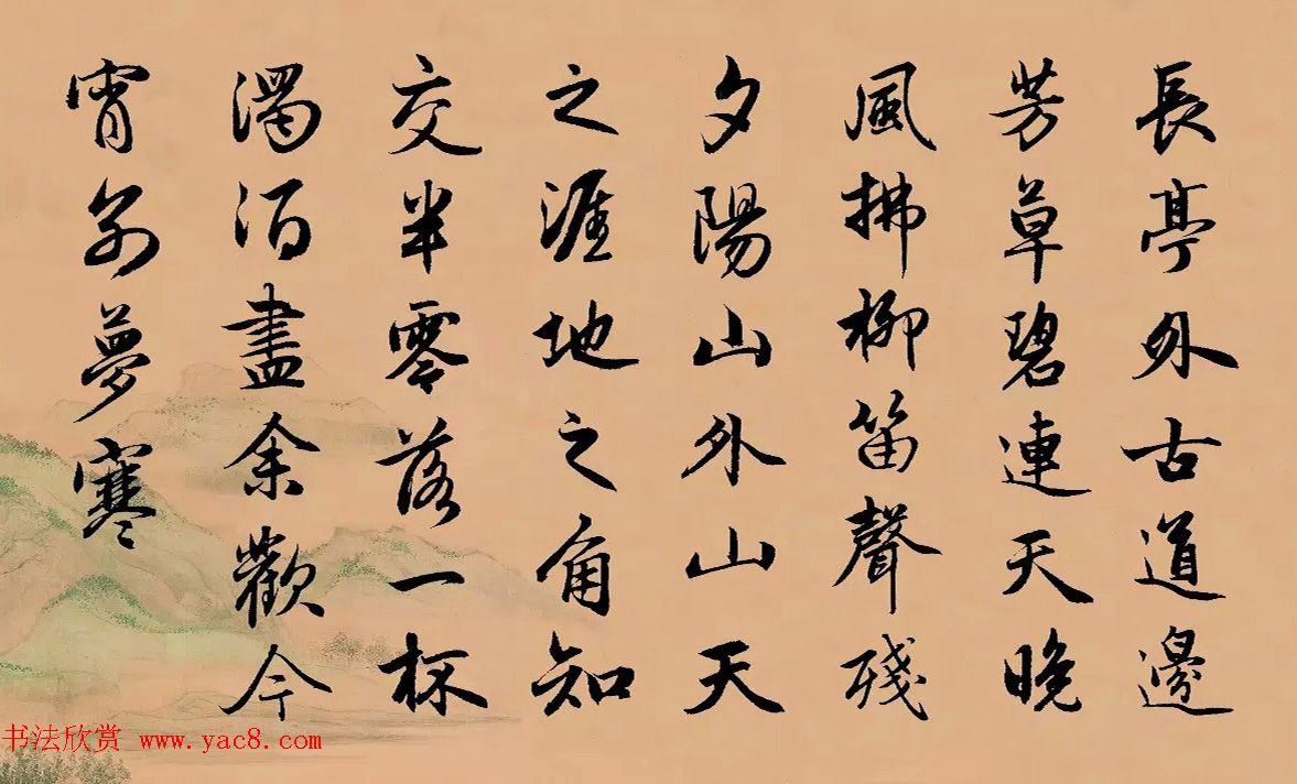 赵孟頫行书集字《李叔同--送别》