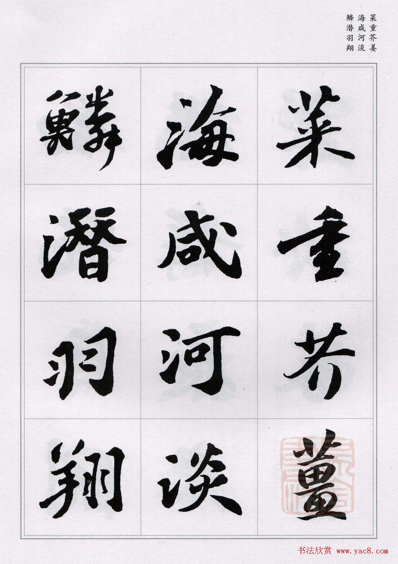苏轼行书集字《千字文》
