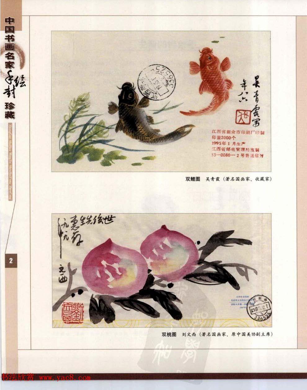 中国书画名家手绘封珍藏版