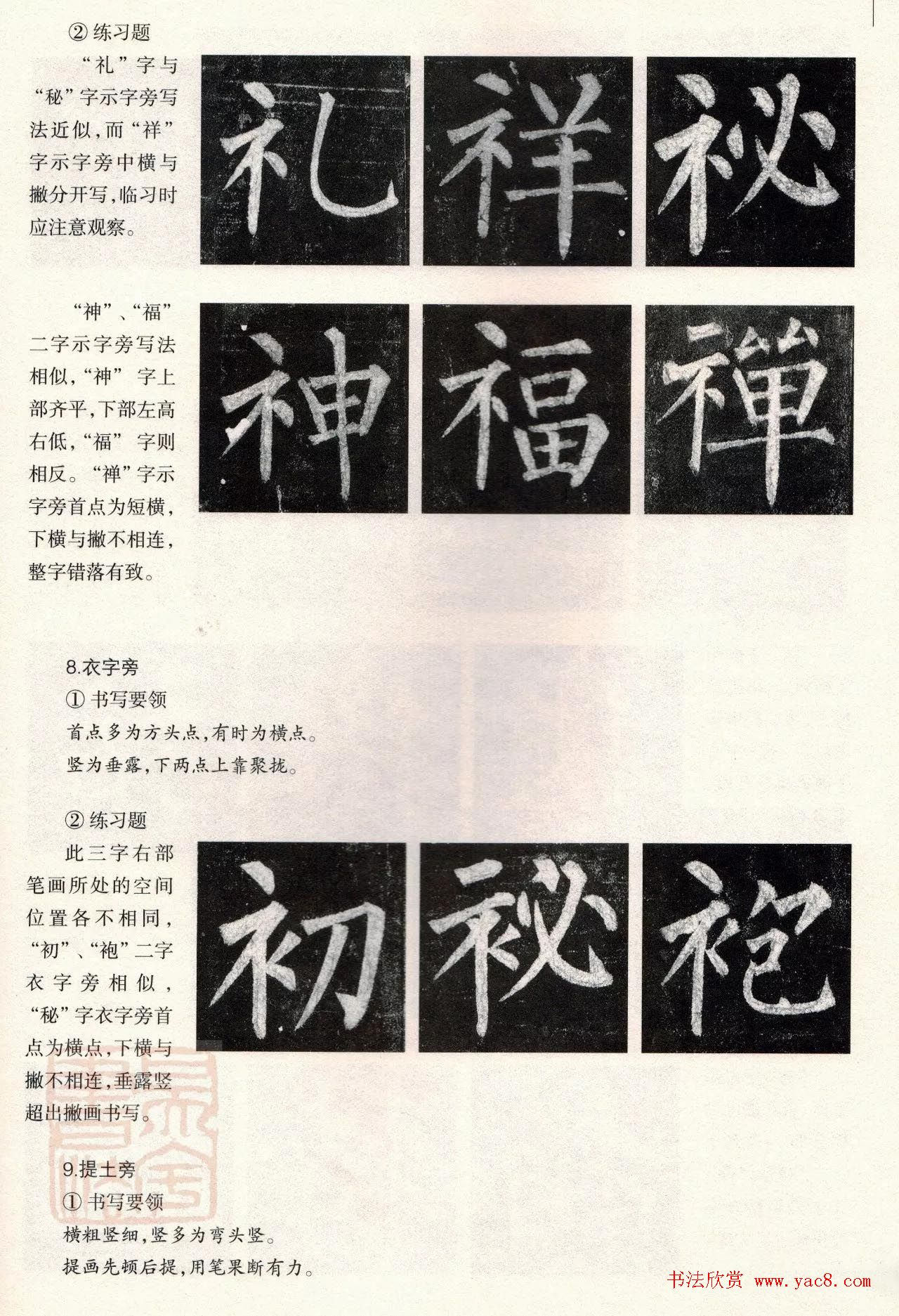 柳体楷书教程:玄秘塔碑--偏旁篇