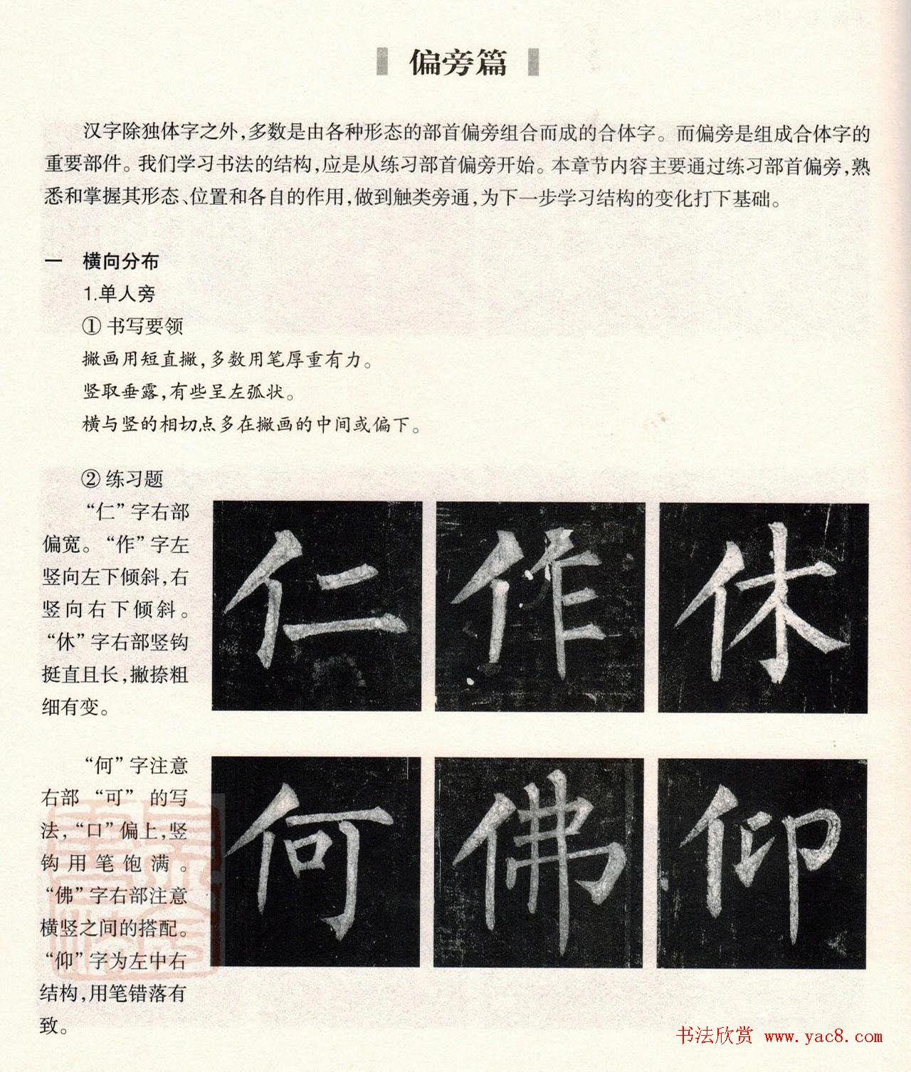 柳体楷书教程:玄秘塔碑–偏旁篇