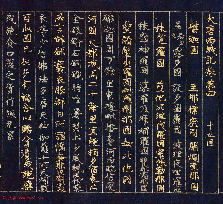 12世纪绀纸金银交替书写《大唐西域记卷四》