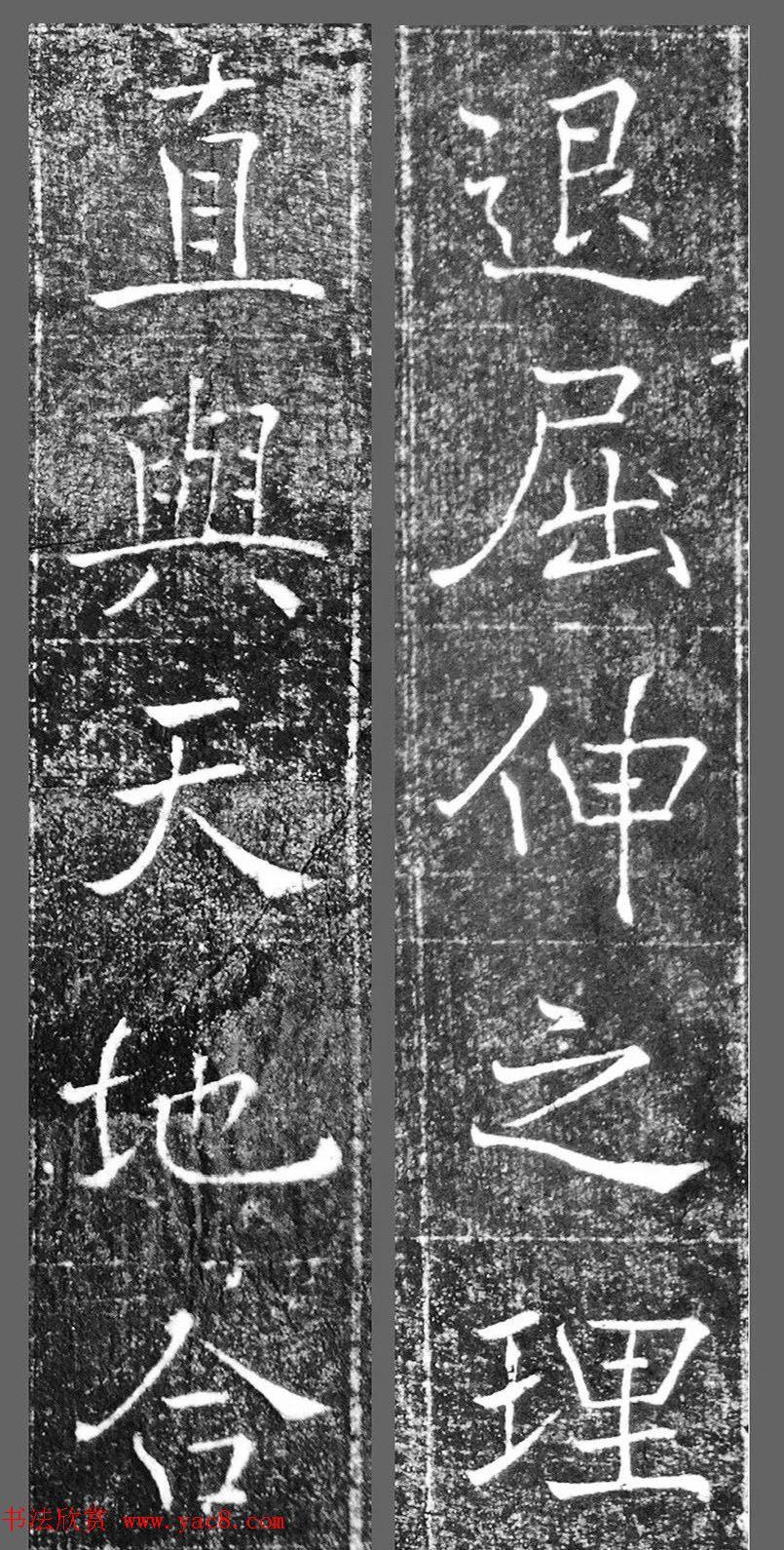 萧方骏书法《重修嘉祥县龙王庙碑记》