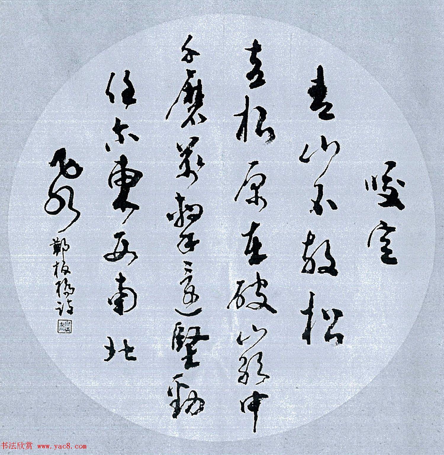 四川成都市王文海书法作品选刊