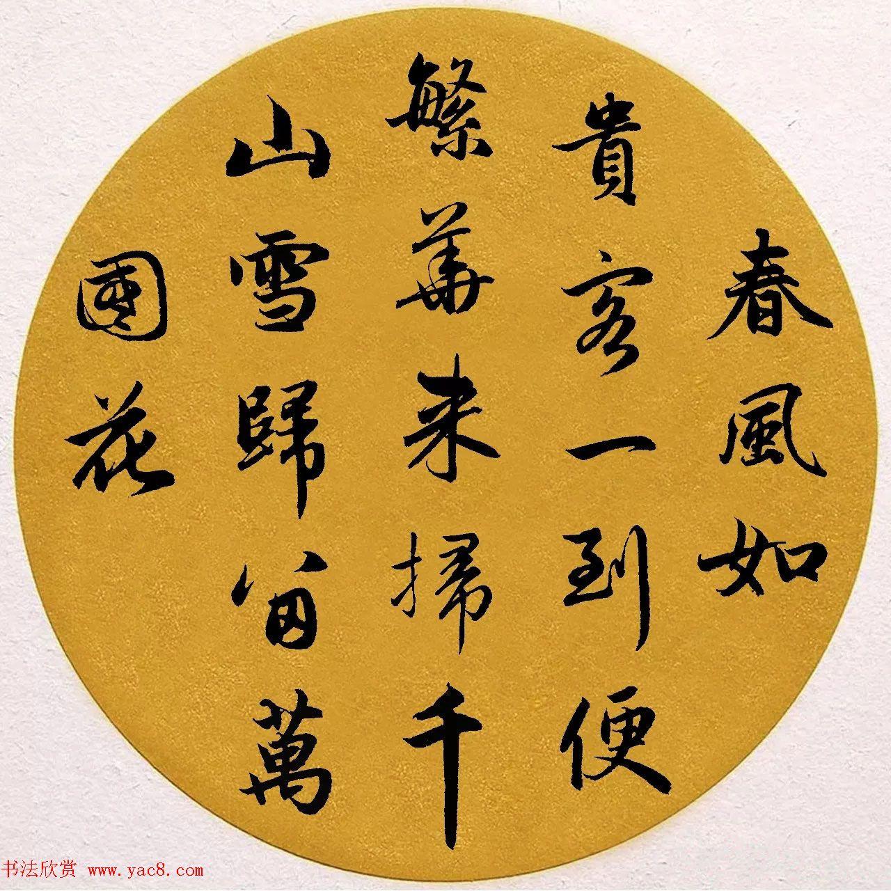 赵孟頫行书集字《春风》+《诉衷情》