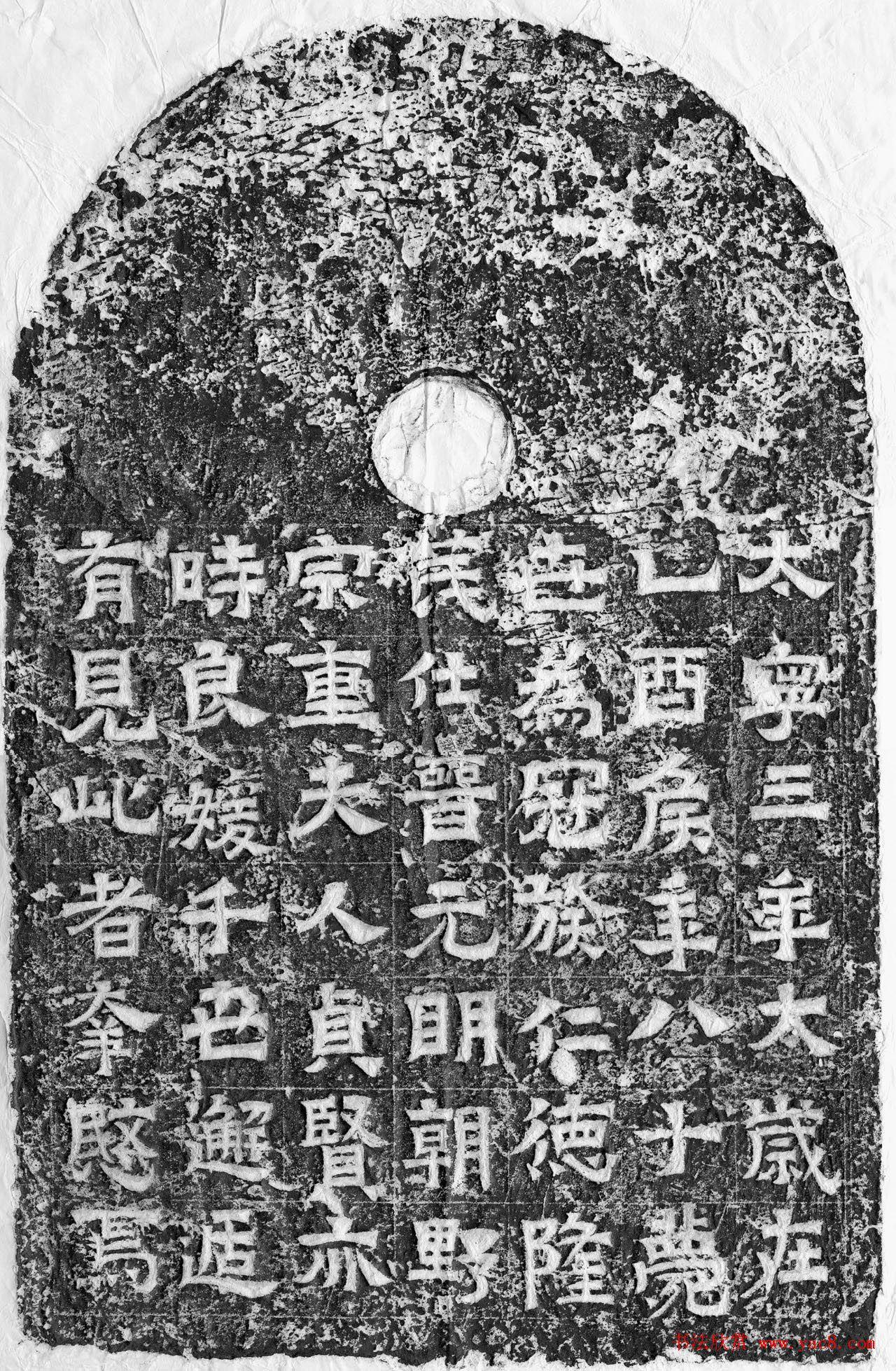 东晋隶楷书法精品《张镇墓志》