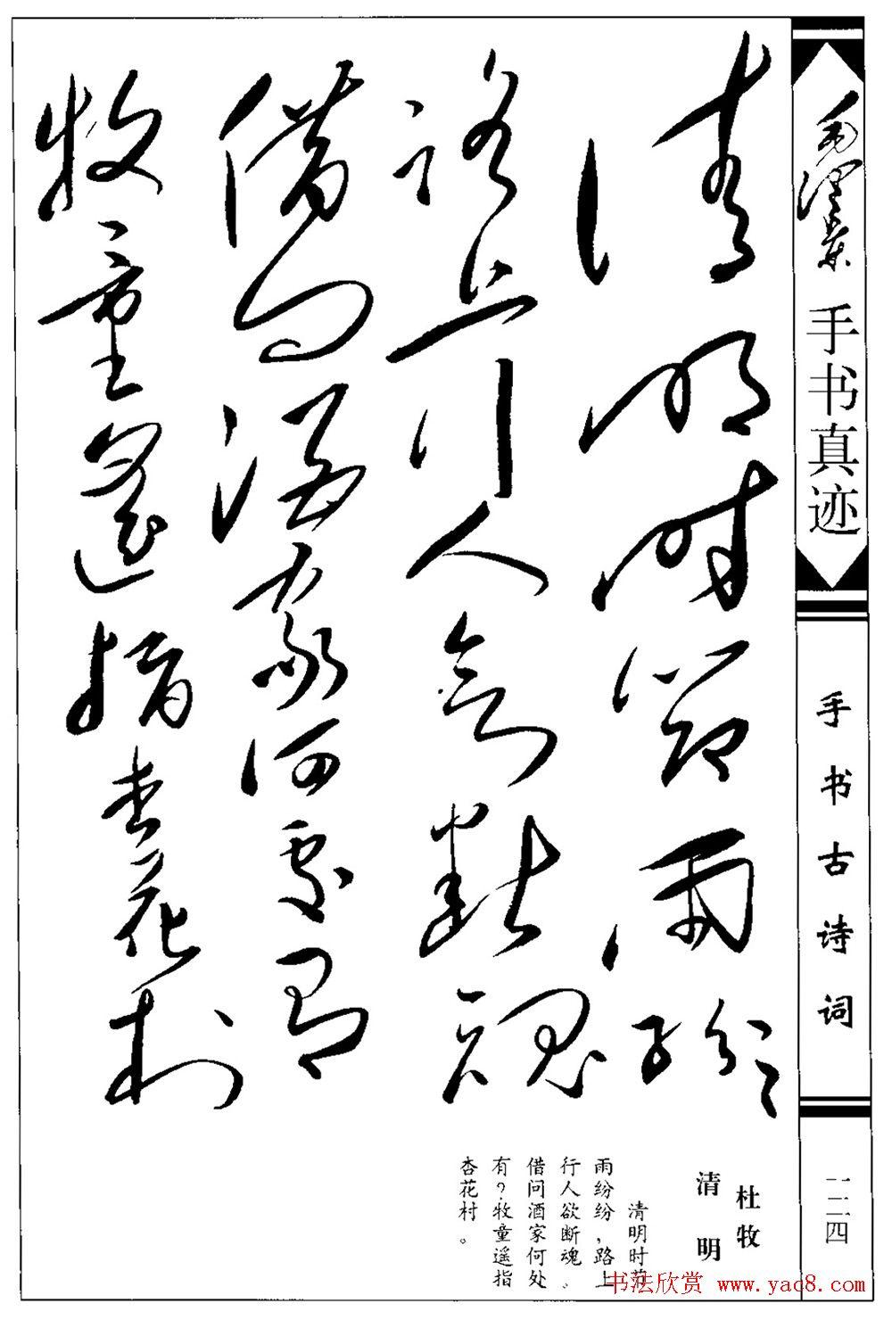 毛泽东书杜牧诗《清明》