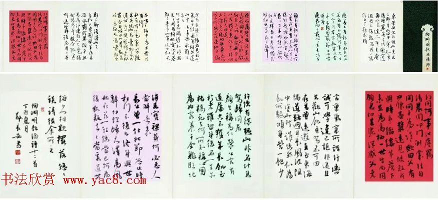 第二届江苏书法奖作品展入展作品选刊
