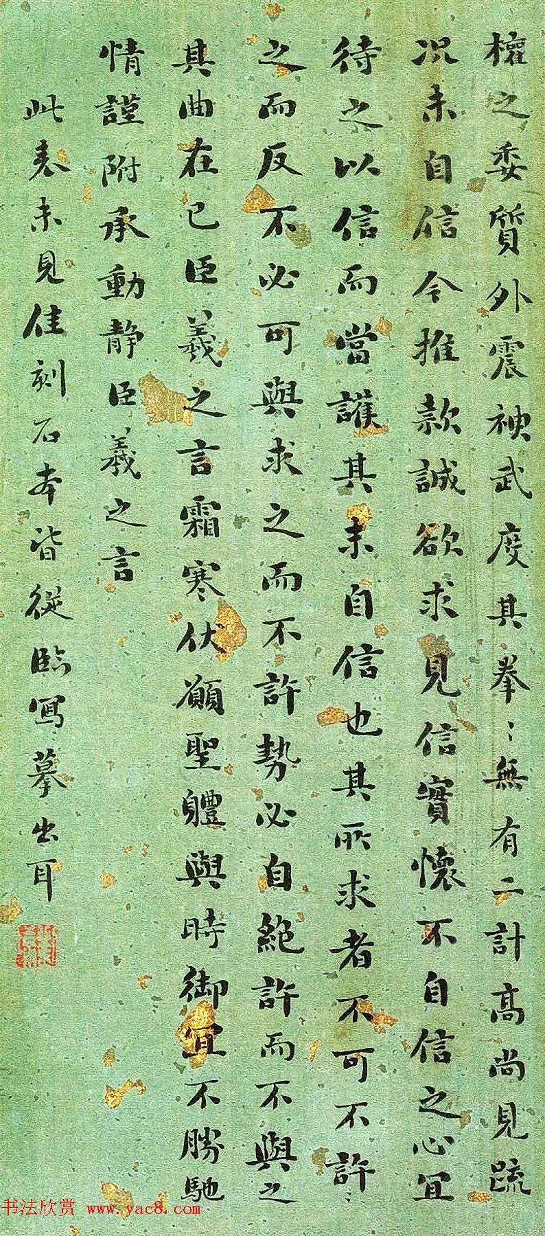 清代刘墉书法册页《临古帖》