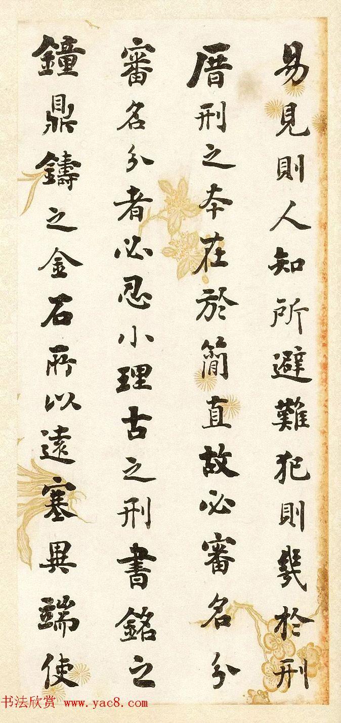 刘墉书法册页《行书节录晋书语》