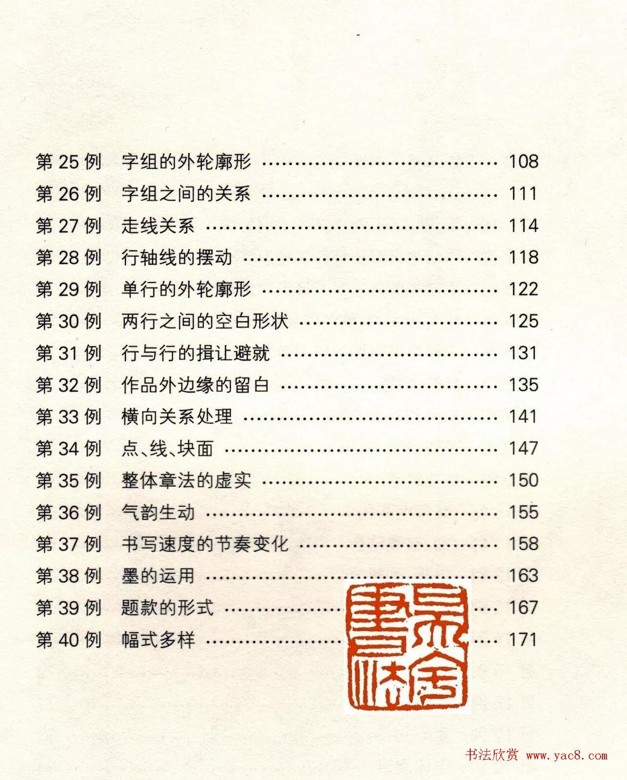 书法技法讲坛《王铎行书技法40例》