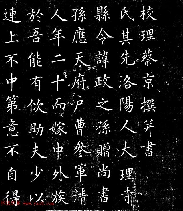 蔡京楷书欣赏《宋苏淑墓志》