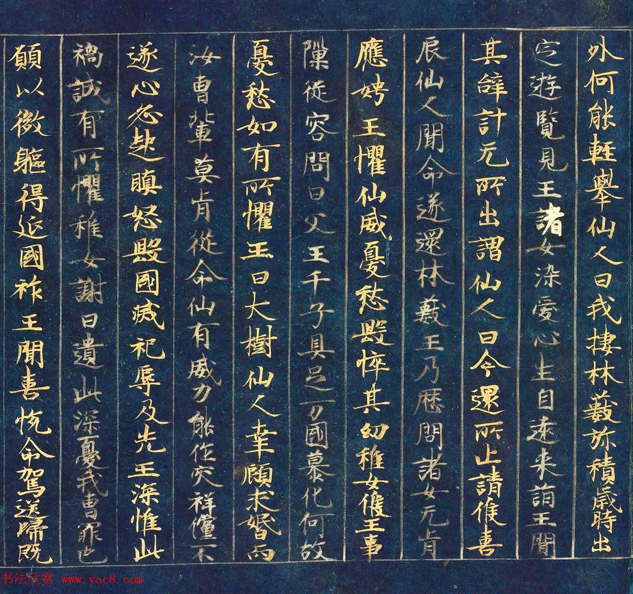 古代金银字迹《大唐西域记卷五:六国》