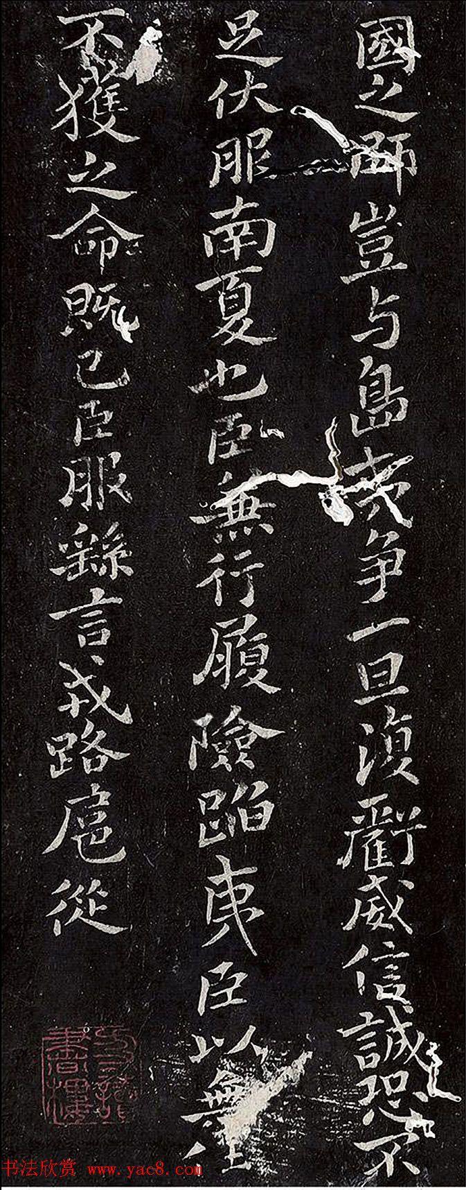三国魏钟繇小楷法帖《调元表》