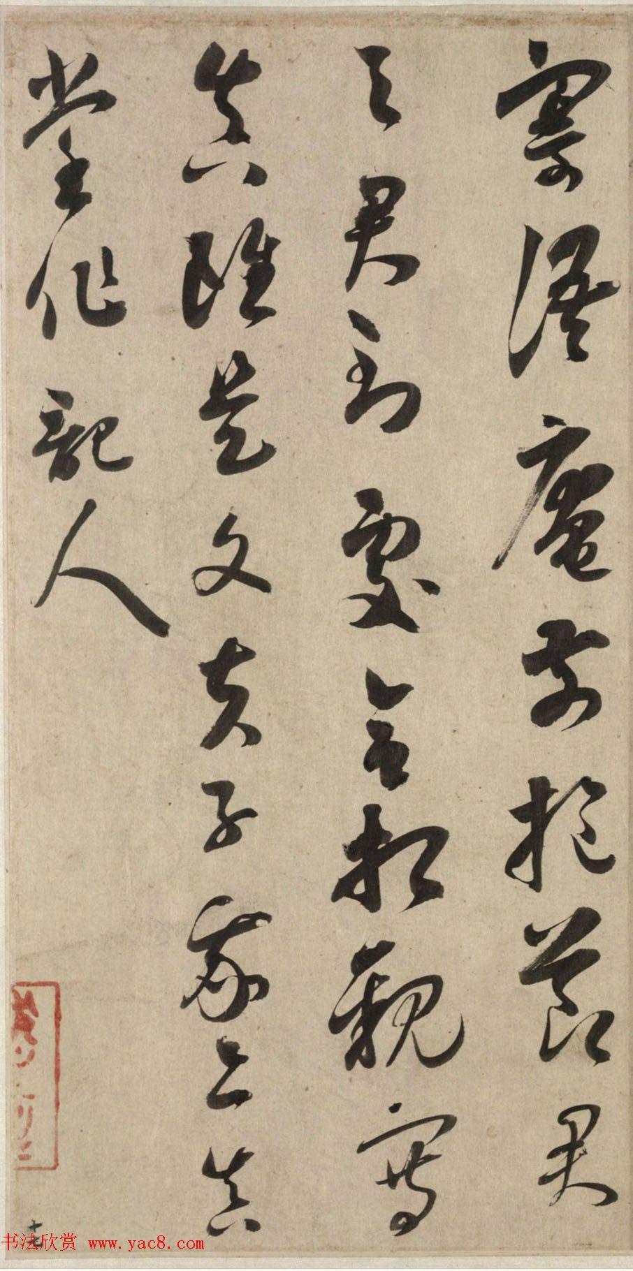 吴琚行草书法手卷赏析《杂诗帖卷》
