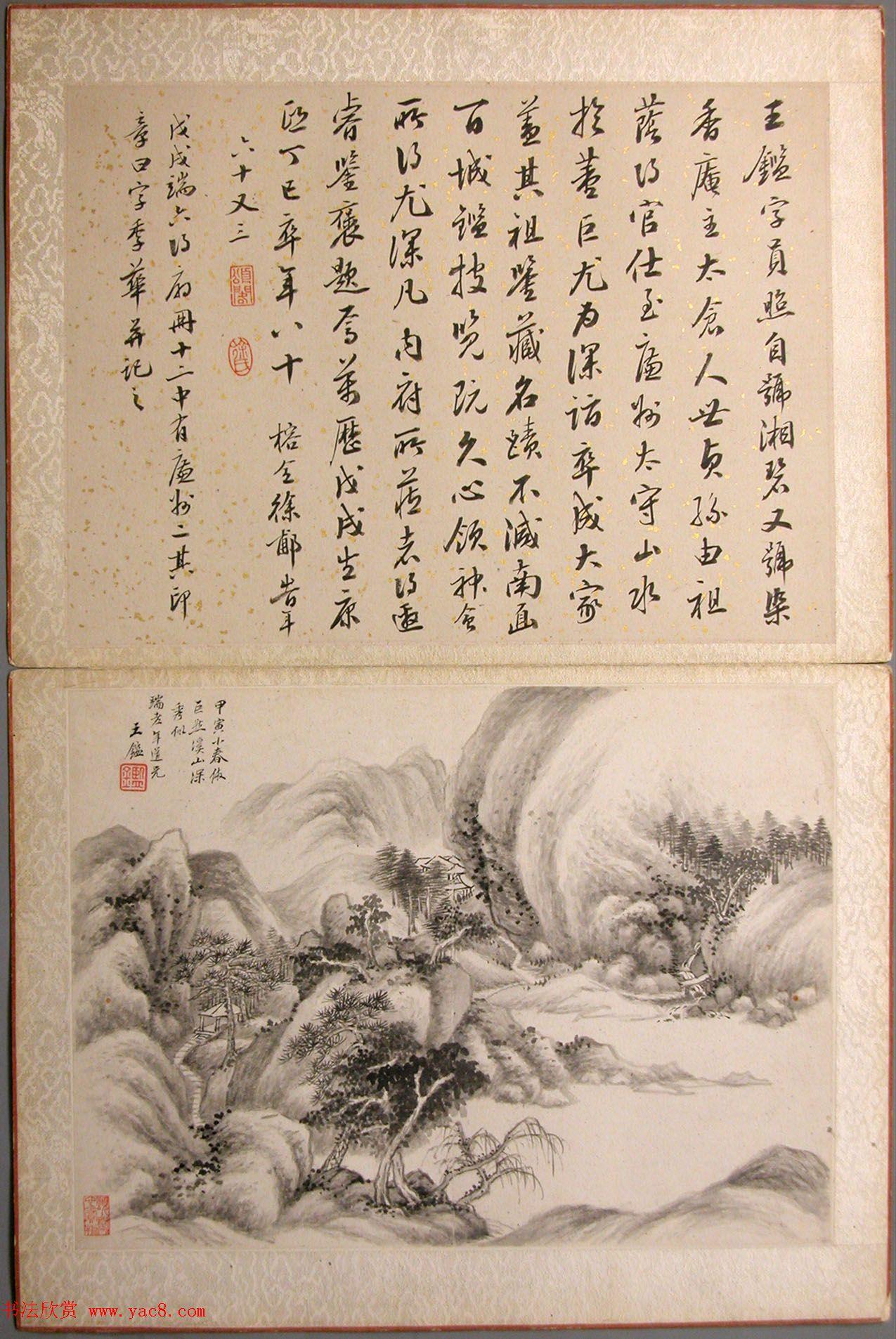 精品字画《清初八大家山水集景冊》