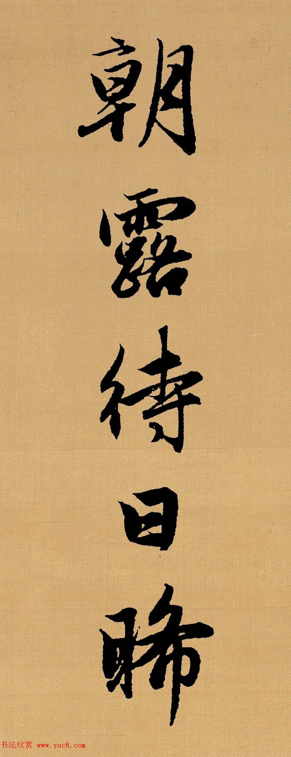 赵孟頫行书集字《长歌行》