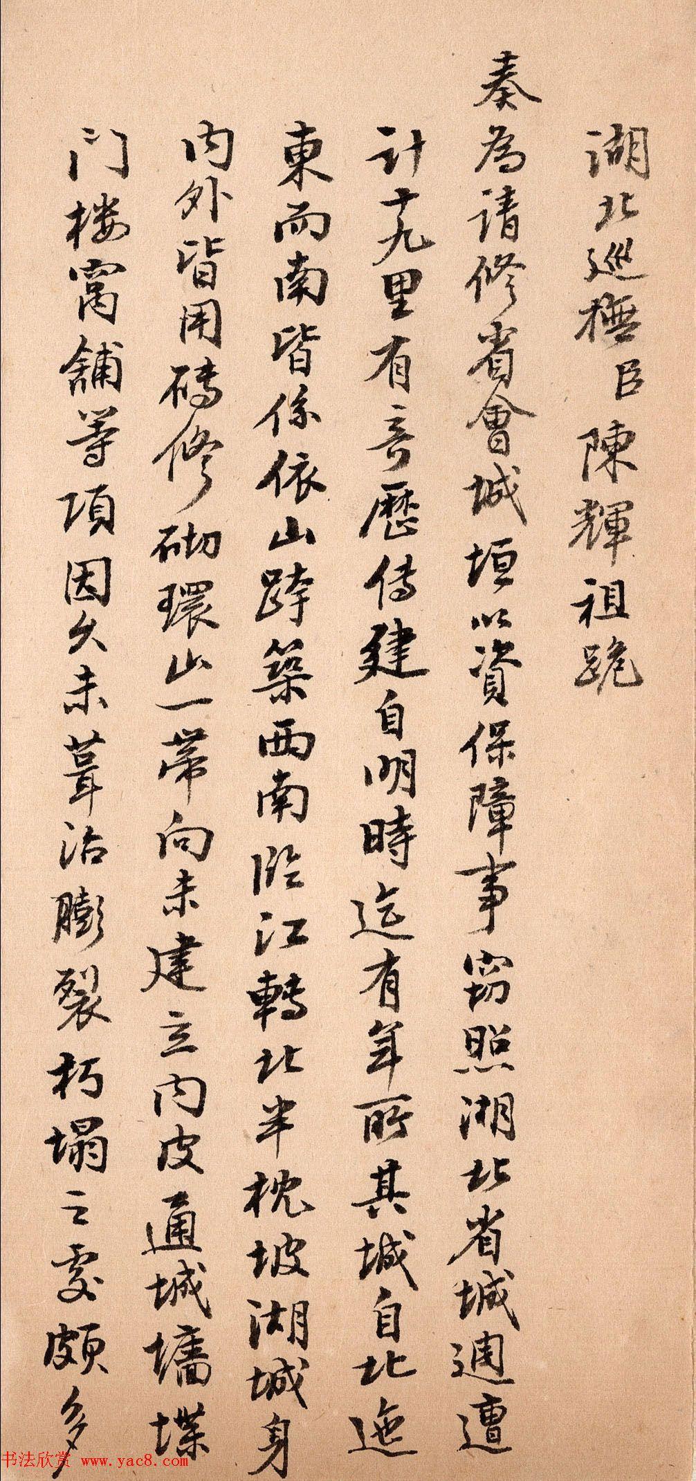 清代行书《湖北巡抚陈辉祖奏折录副》