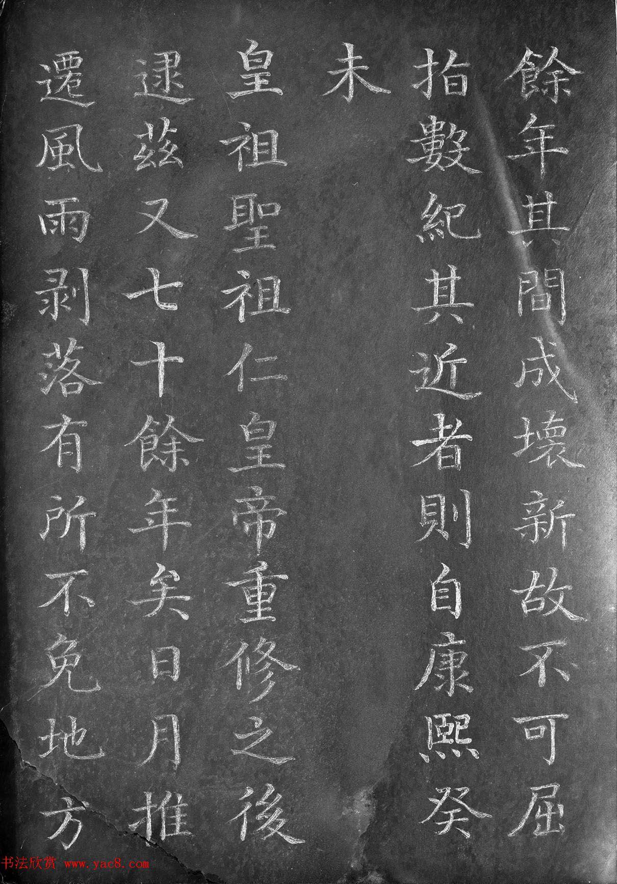 董诰楷书《御制重修正定隆兴大佛寺碑记》