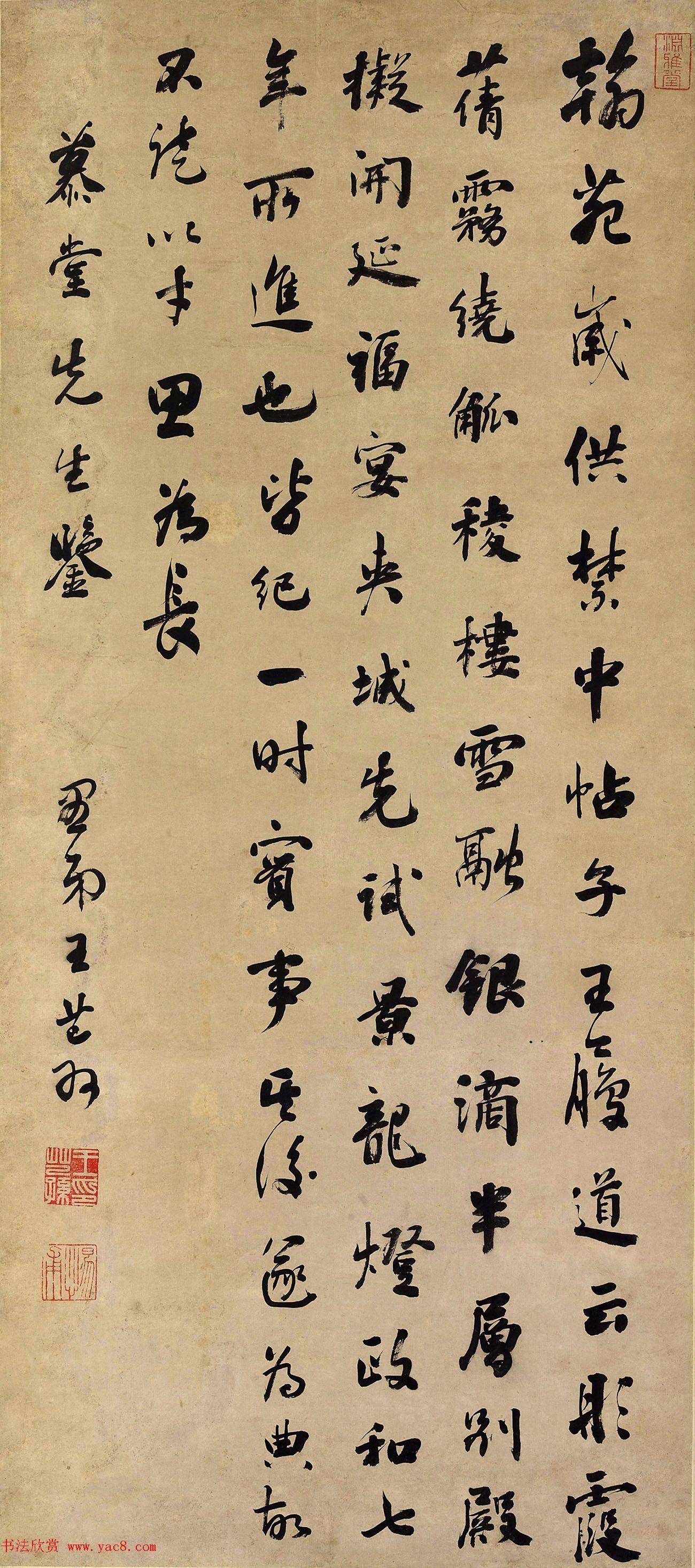 清代王芑孙书法墨迹欣赏
