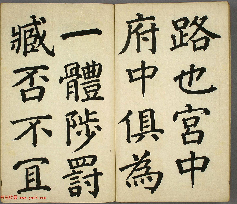 日本长炗书法《正书出师表》