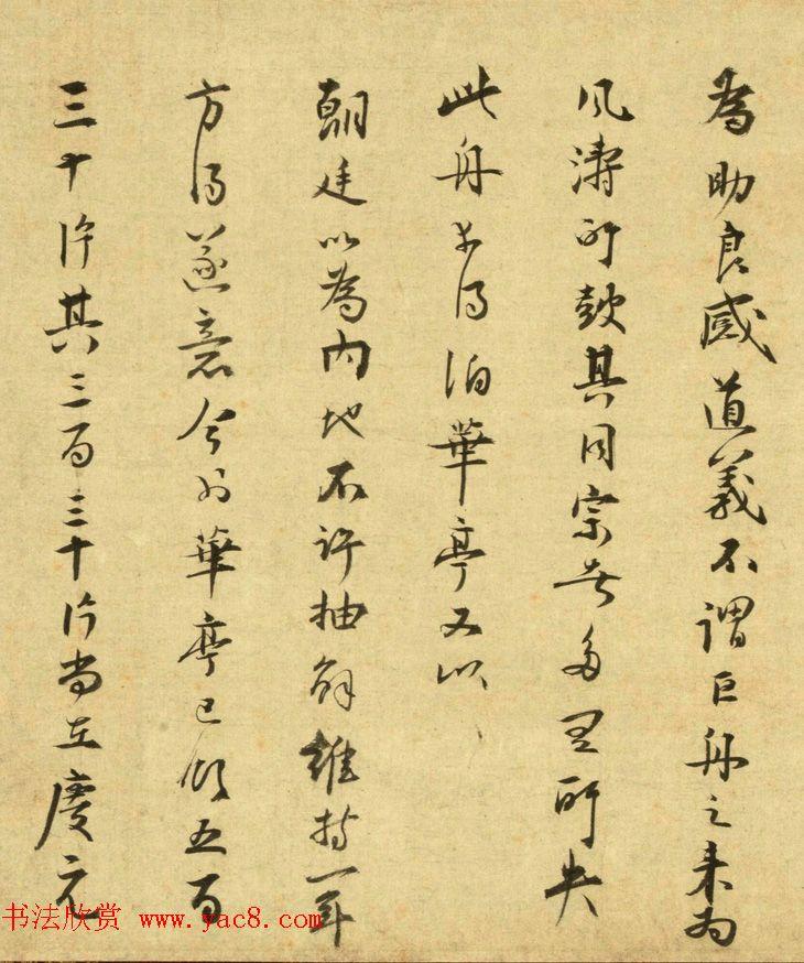 南宋无准师范禅师书迹_日本藏