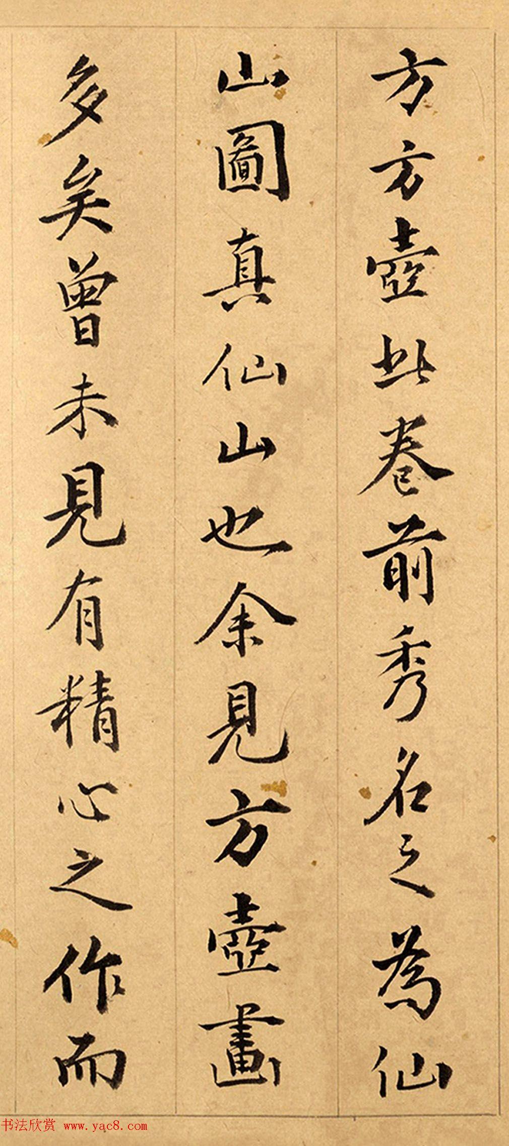 明代詹景凤书法欣赏《方壶仙山卷》