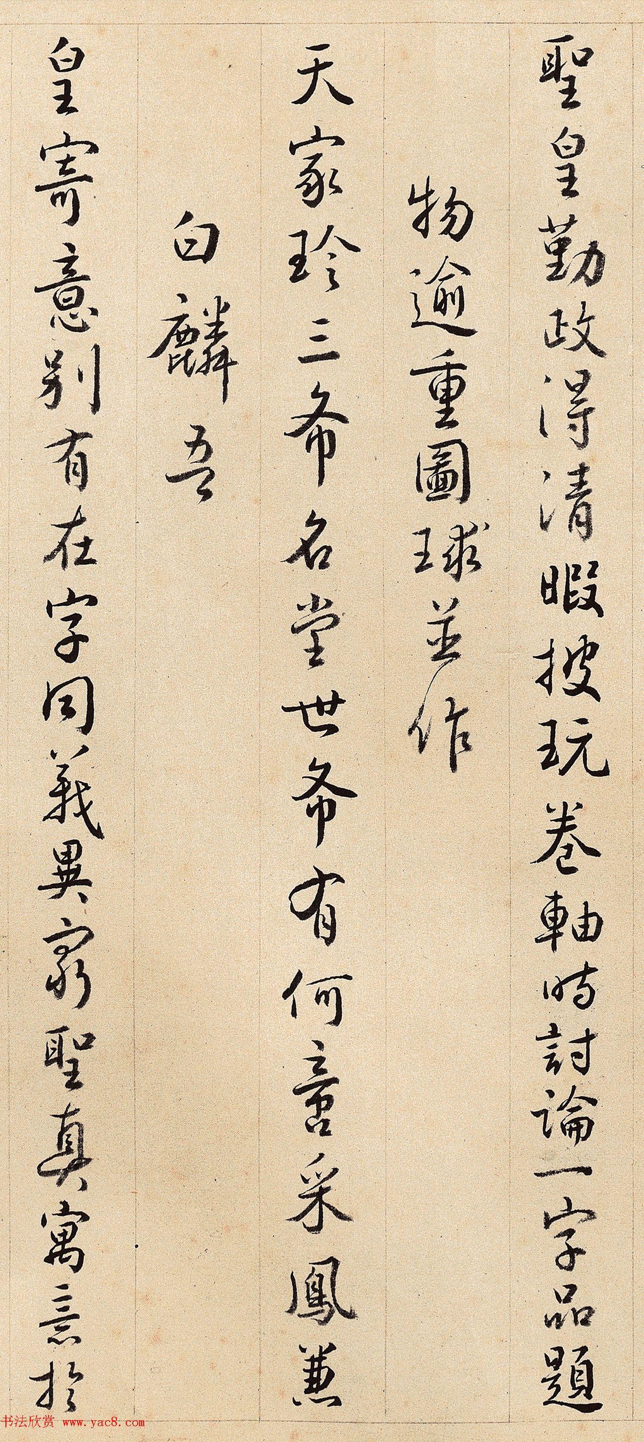 清代诗人沈德潜行书作品《三希堂歌》