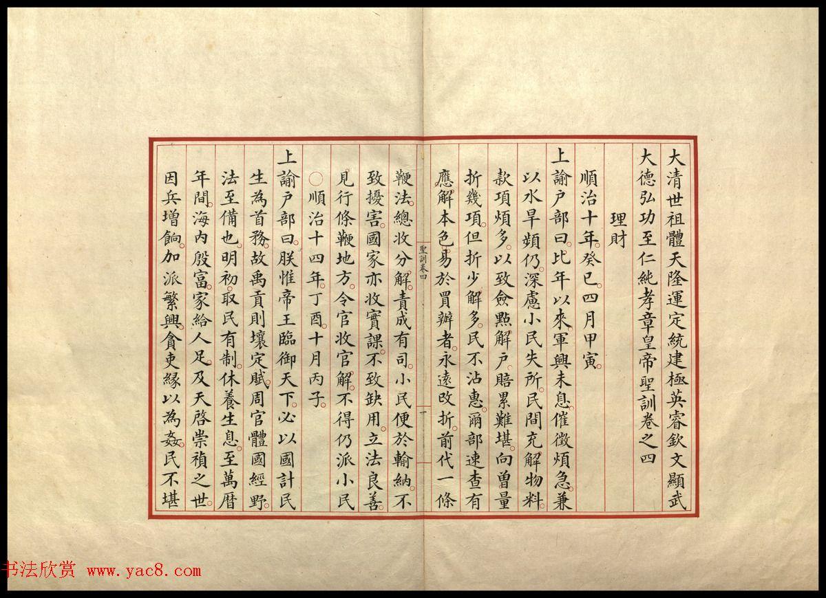 楷书册页《大清世祖章皇帝圣训》