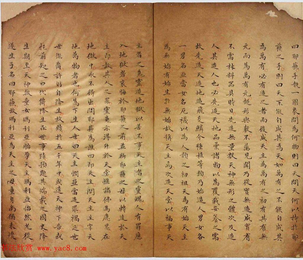 明末清初杨光先手稿《辟邪论》相当罕见