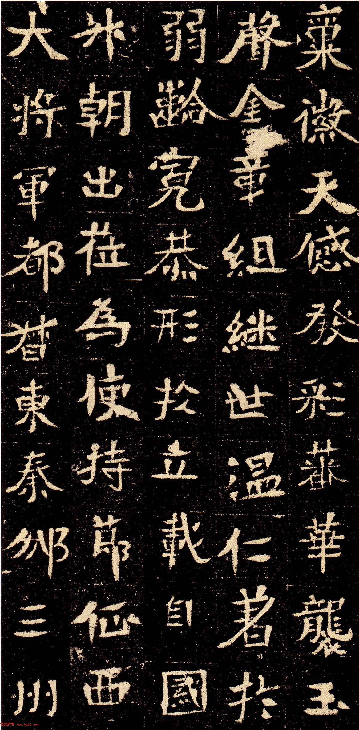 北魏书法石刻《汾州刺史元彬墓志》