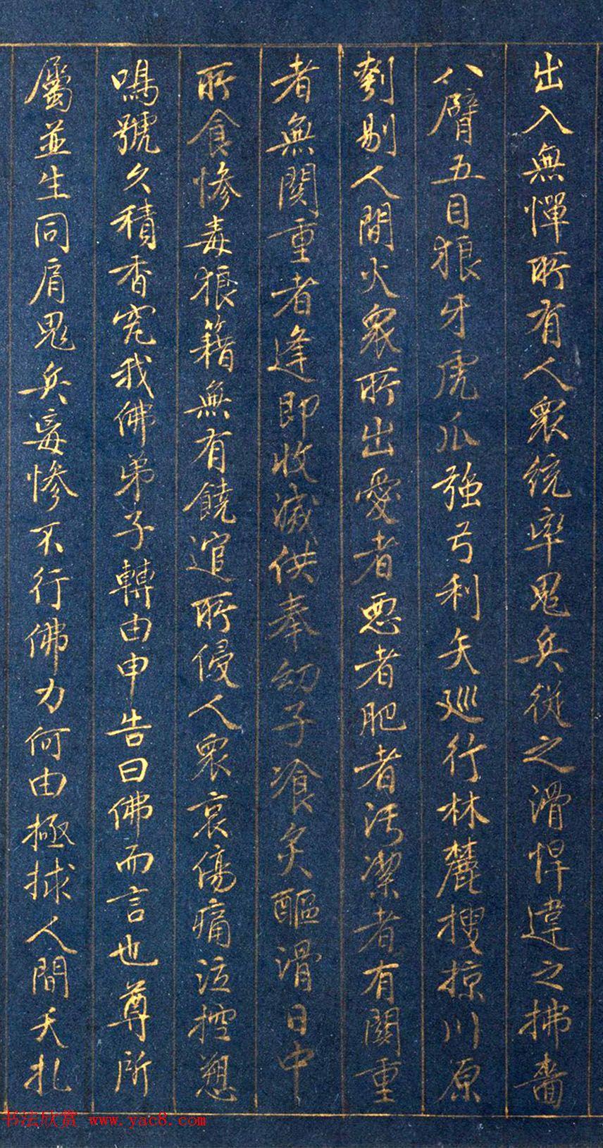 元代阴阳本金字书法欣赏《广演香积经偈疏》