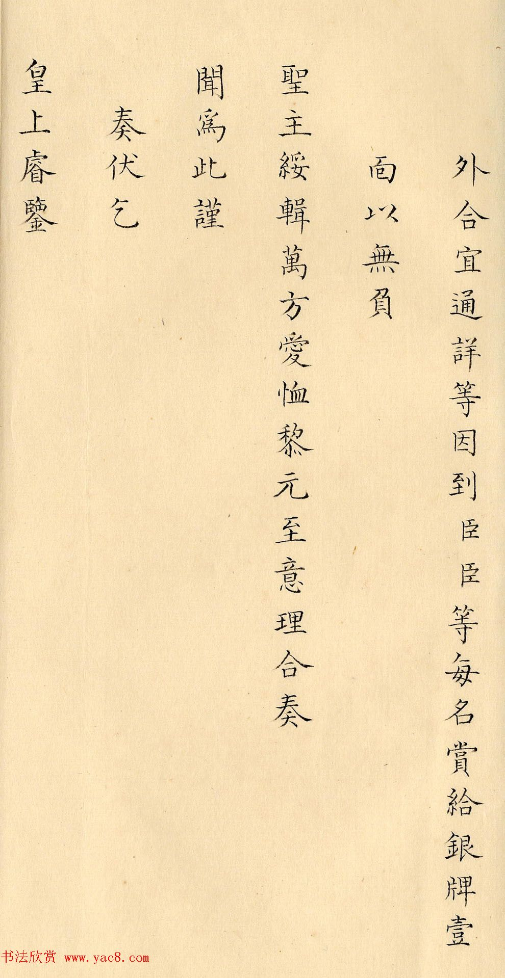 清朝奏折《奏报台湾番民庆贺万寿事》