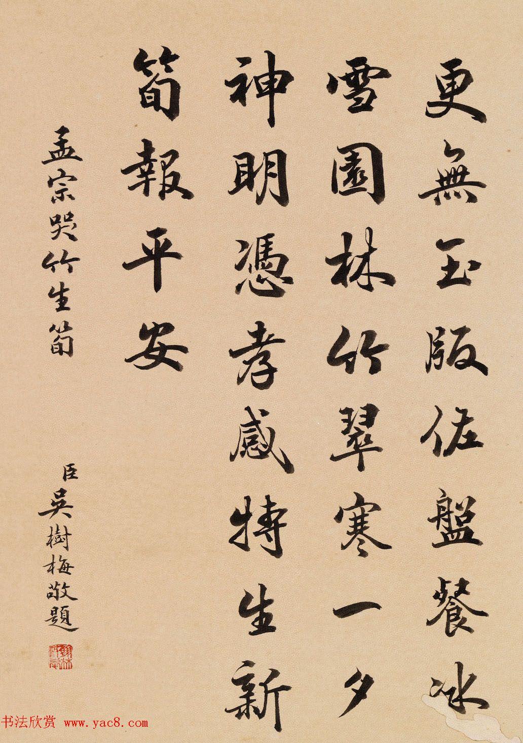 四位清朝大臣书法欣赏《二十四孝》