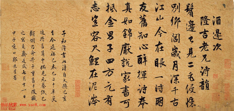 郭景星郭畀父子书法《郭氏诗翰卷》