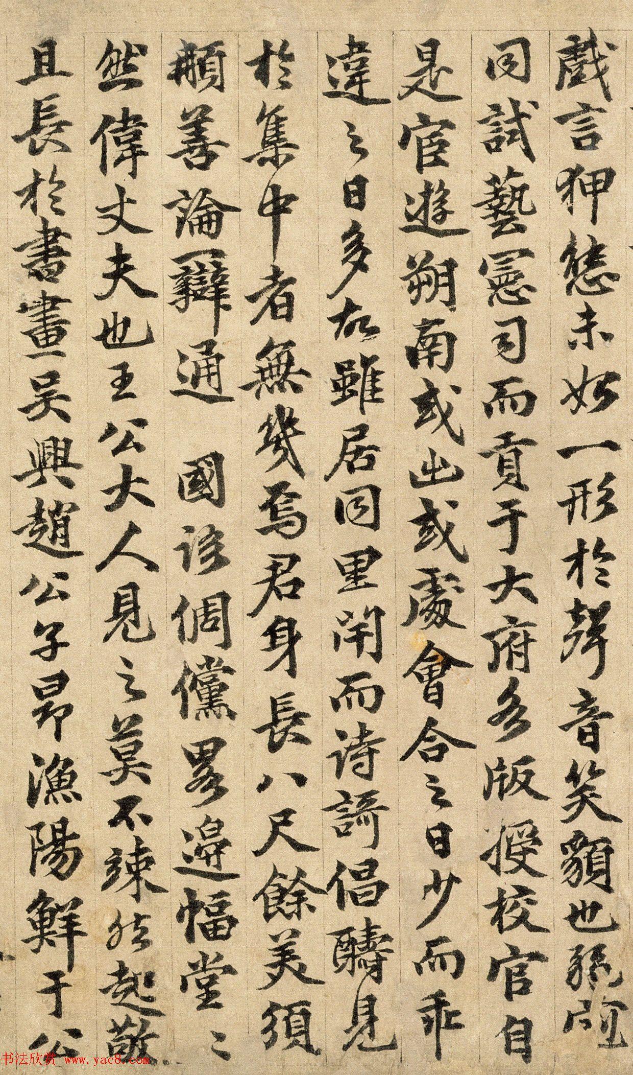 元代俞希鲁书法《郭天锡文集序》