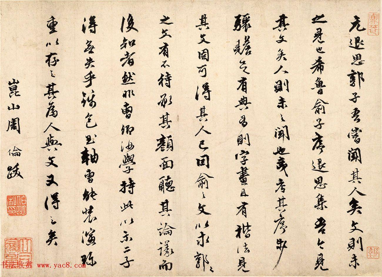 明朝南京刑部尚书周伦书法墨迹