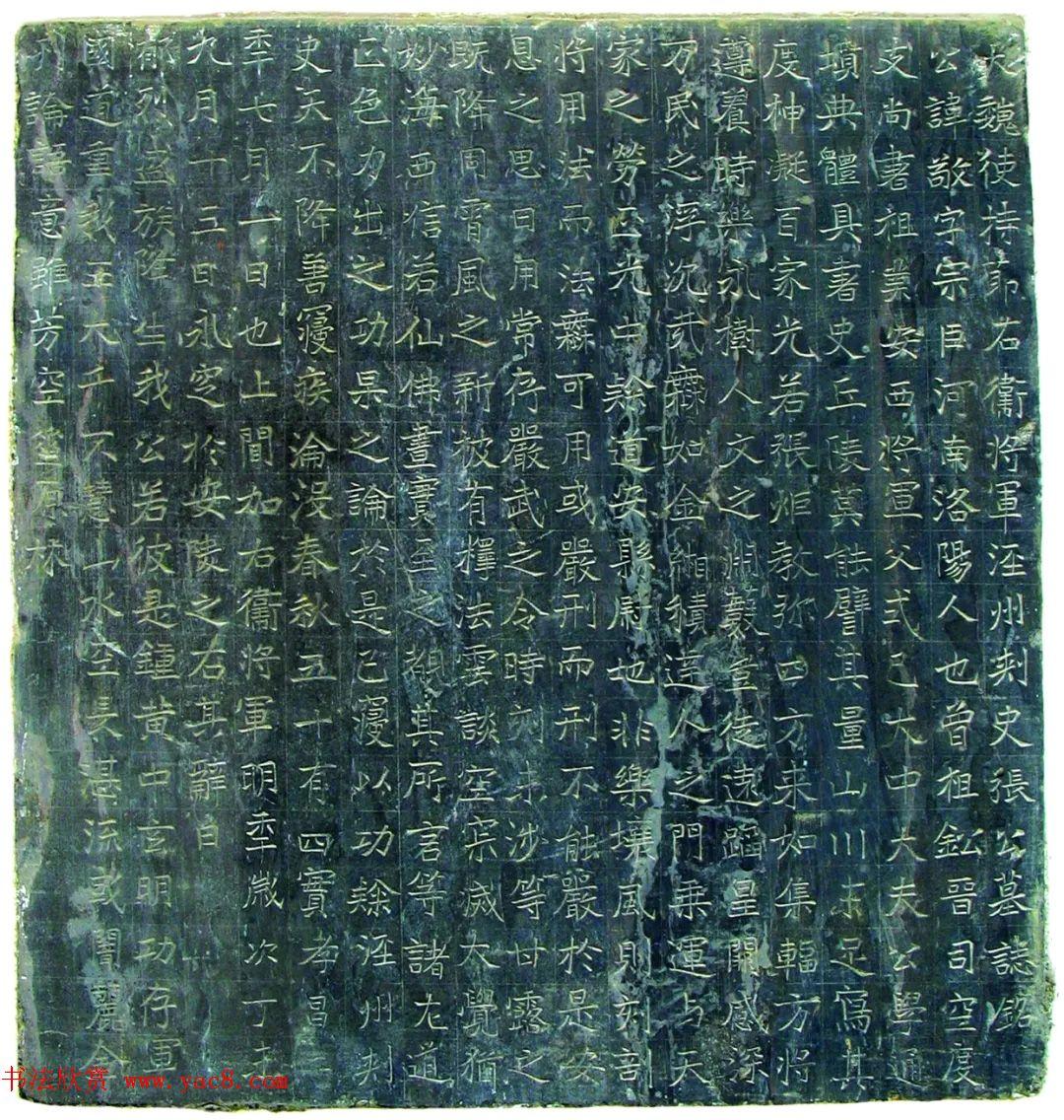 北魏楷书书法赏析《张敬墓志》