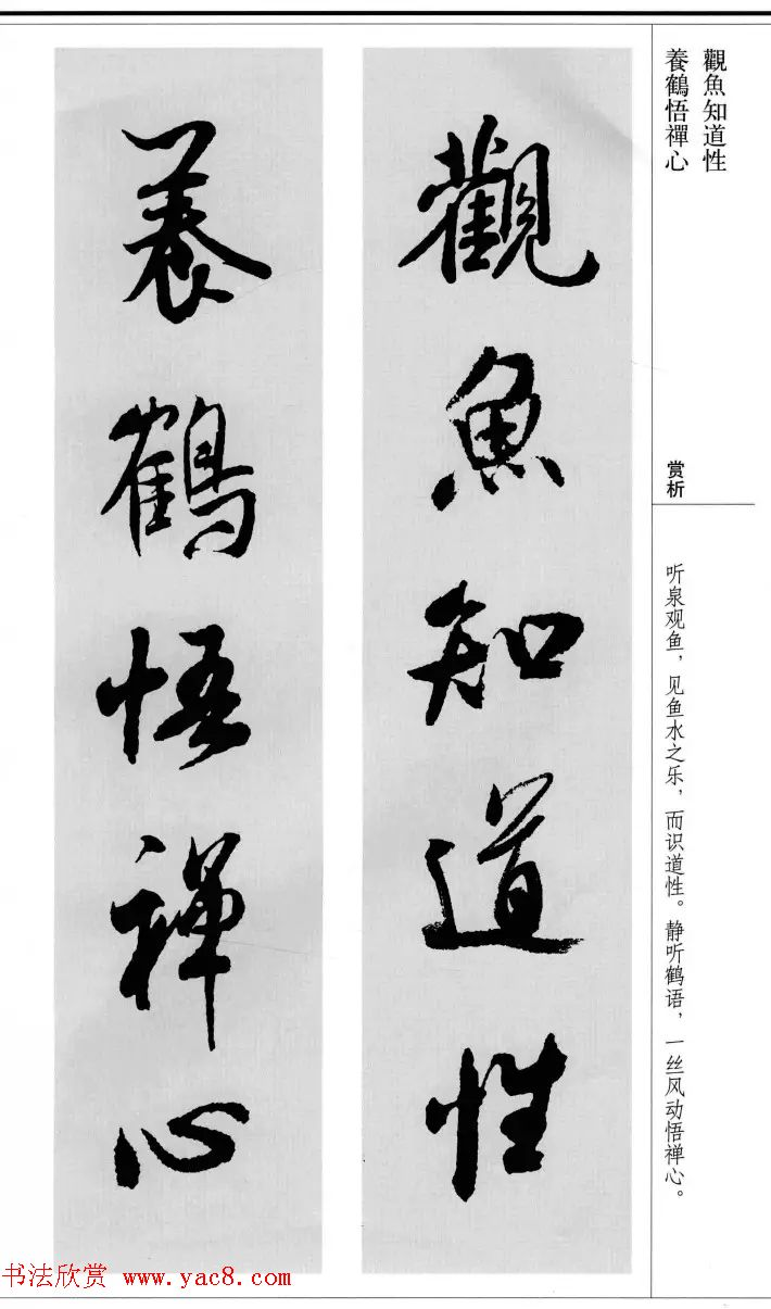 米芾行书集字对联11副精编版
