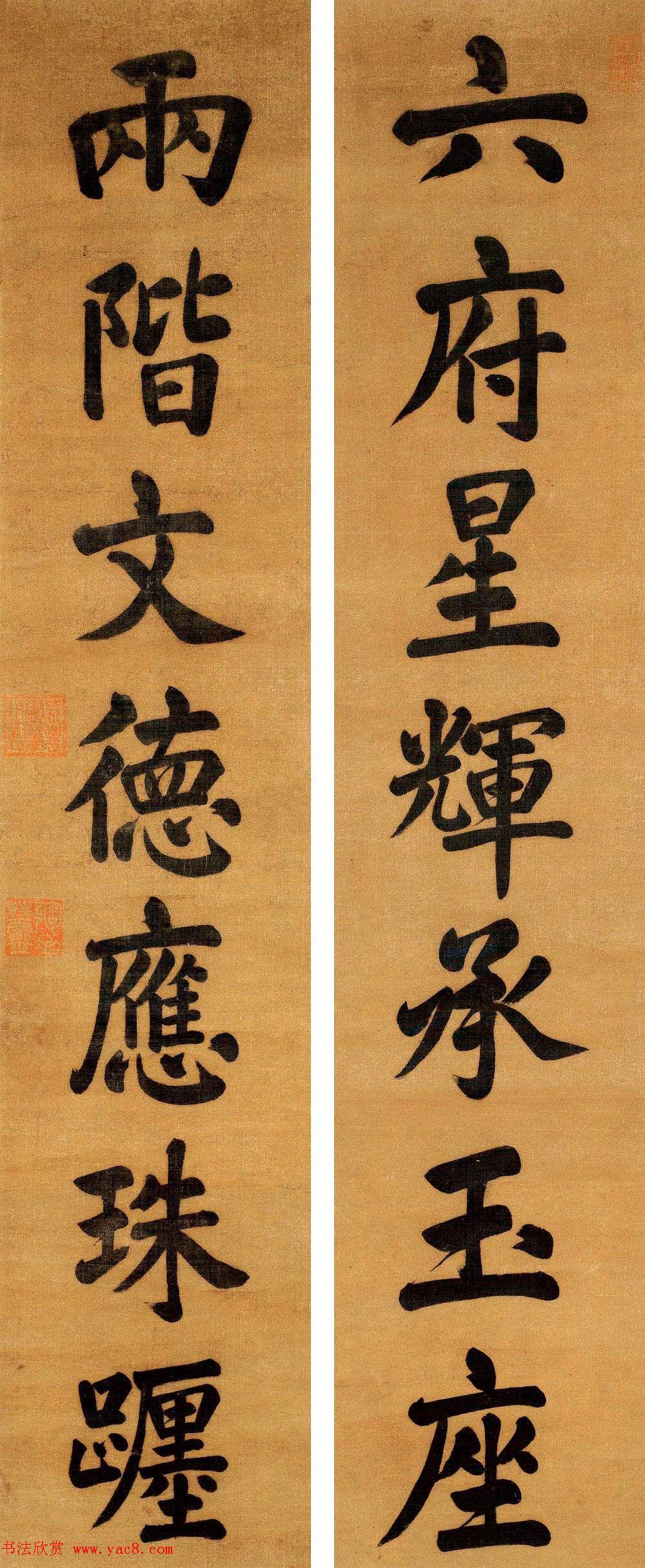 清_咸丰皇帝书法对联欣赏